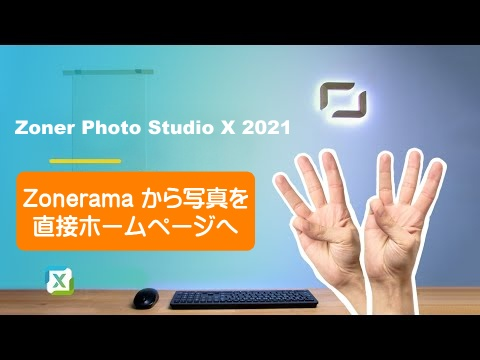 Zonerama から写真アルバムをホームページへ直接に掲載