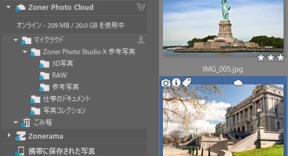 Zoner Photo Studio X フォトクラウド