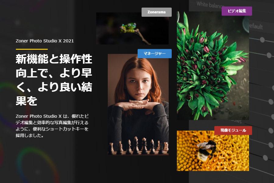 Zoner Photo Studio X 2021年・春のアップデート