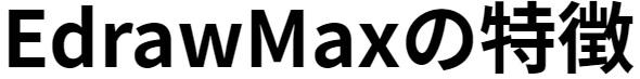 EdrawMax の特徴
