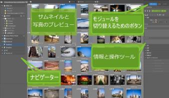 Zoner Photo Studio X 画面紹介