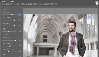 HDR写真作成の簡単な手順