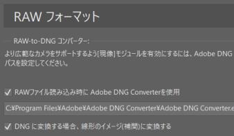 無料のAdobe DNGコンバーターの設定